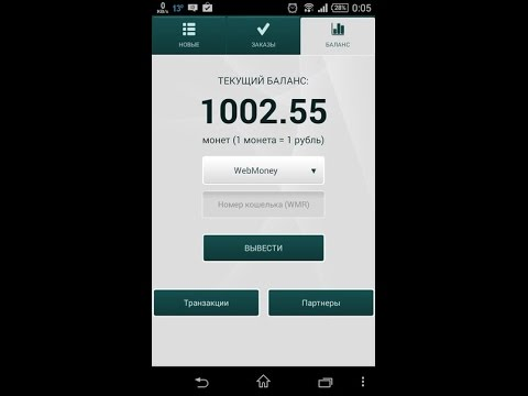 AppTools -How to make money on your Android device