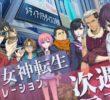 Shin Megami Tensei Liberation Dx2 for PC