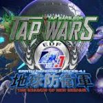 TapWars: EARTH DEFENSE FORCE 4.1 for PC